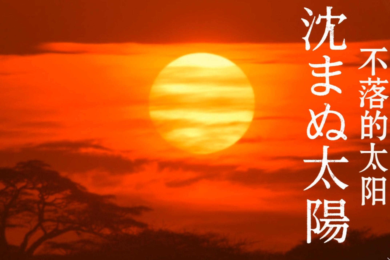 【不沉的太陽】